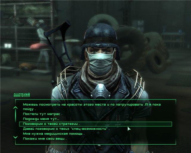 Fallout 3 Напарники Моды
