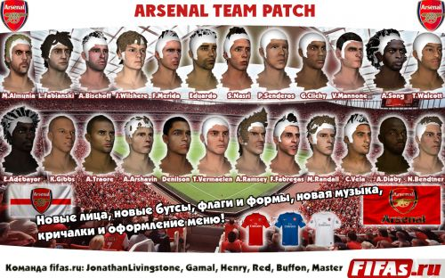 Arsenal Team Patch (162 Мб. Патч обновит команду Арсенал Лондон. Состав п