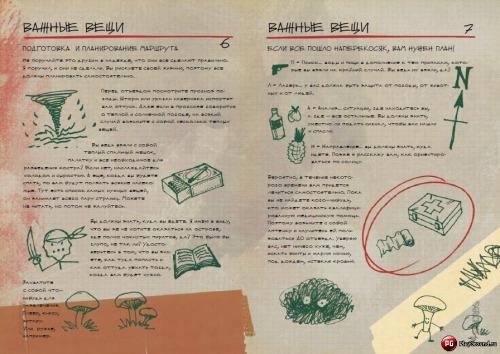 Инструкция По Выживанию Far Cry 3