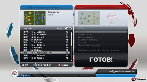 2.1.1 I68REGENERATOR FIFA TÉLÉCHARGER 12