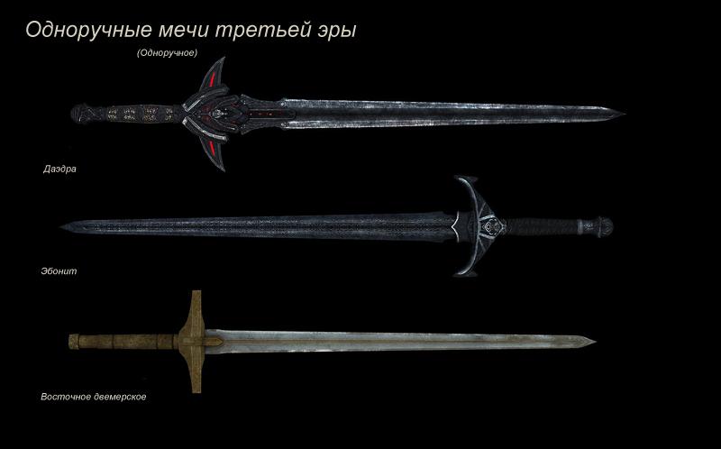 Как сделать стеклянный меч в скайриме