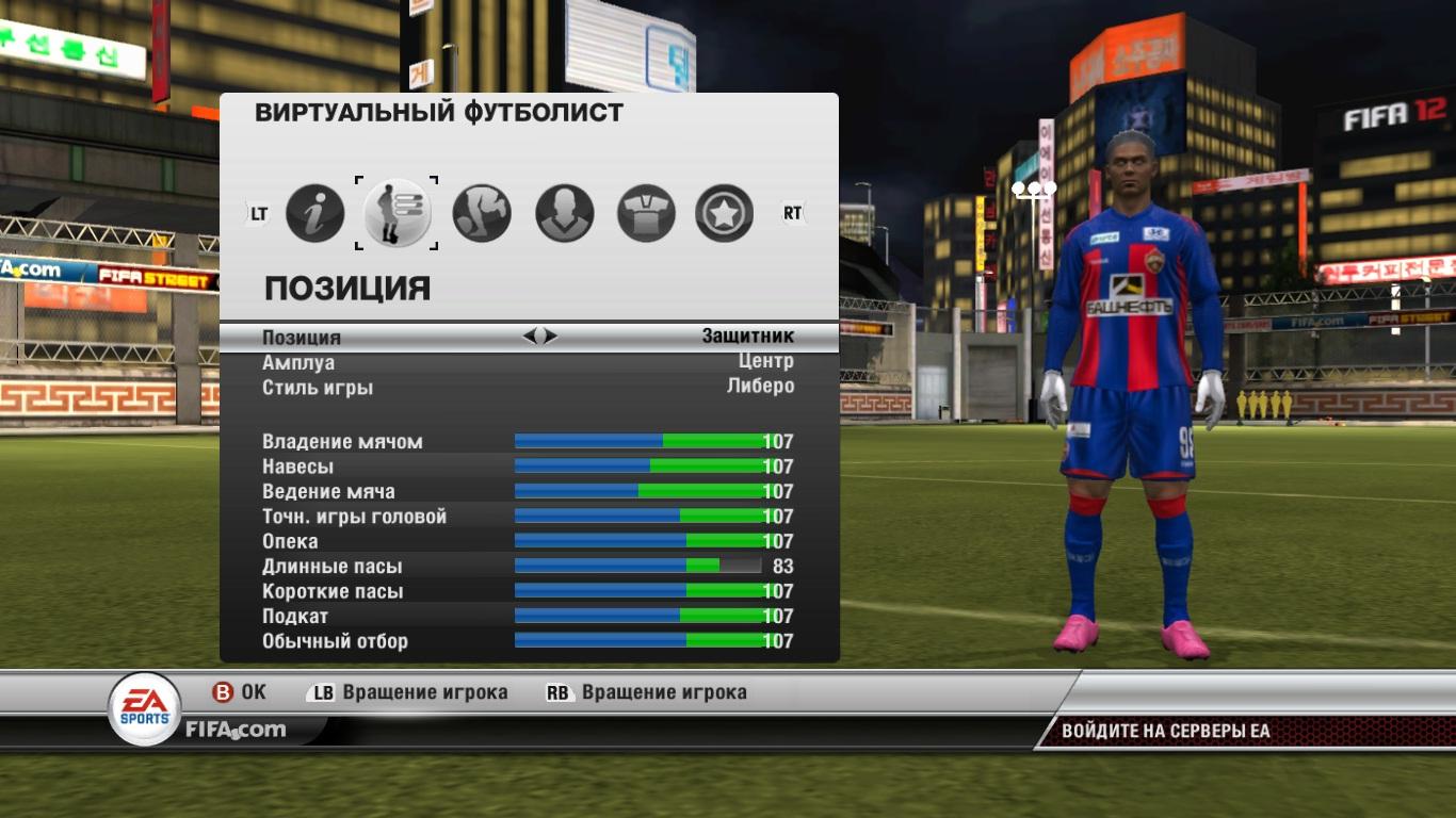 Файлы / FIFA 12 Взлом виртуального футболиста / PlayGround.ru.