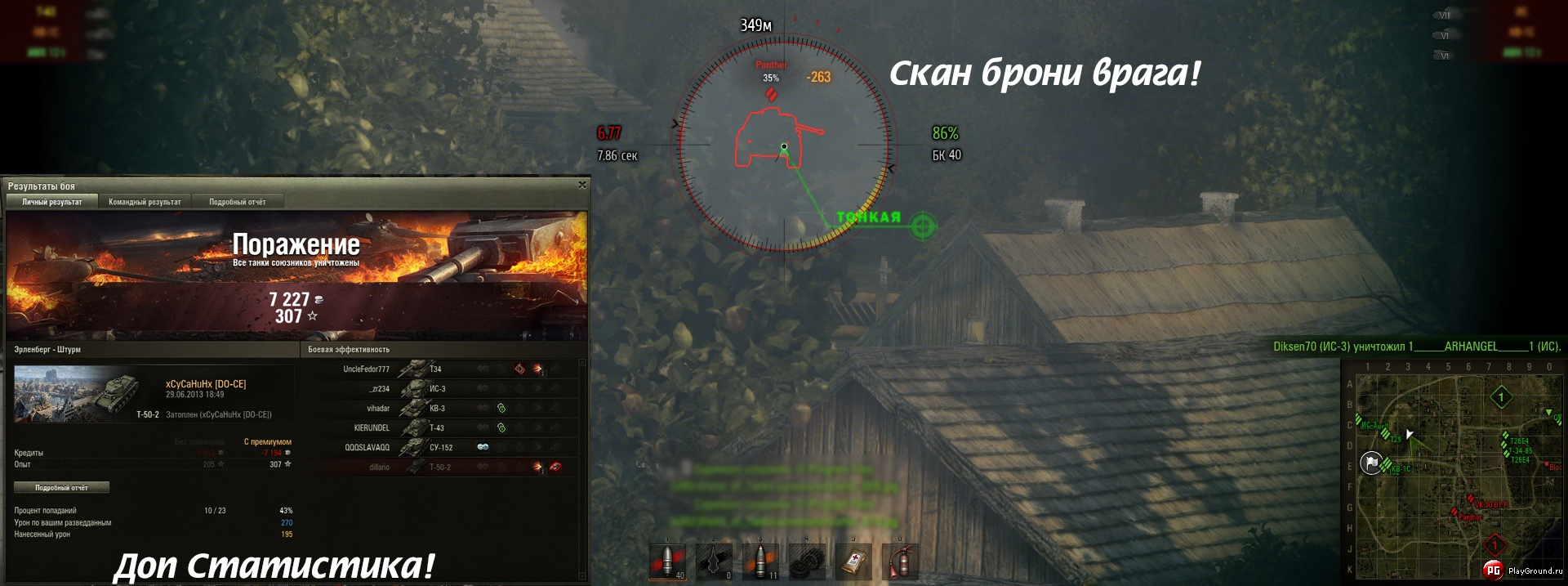 Патч для отображения слабых мест танков игры world of tanks. gjxtve pfdbc..
