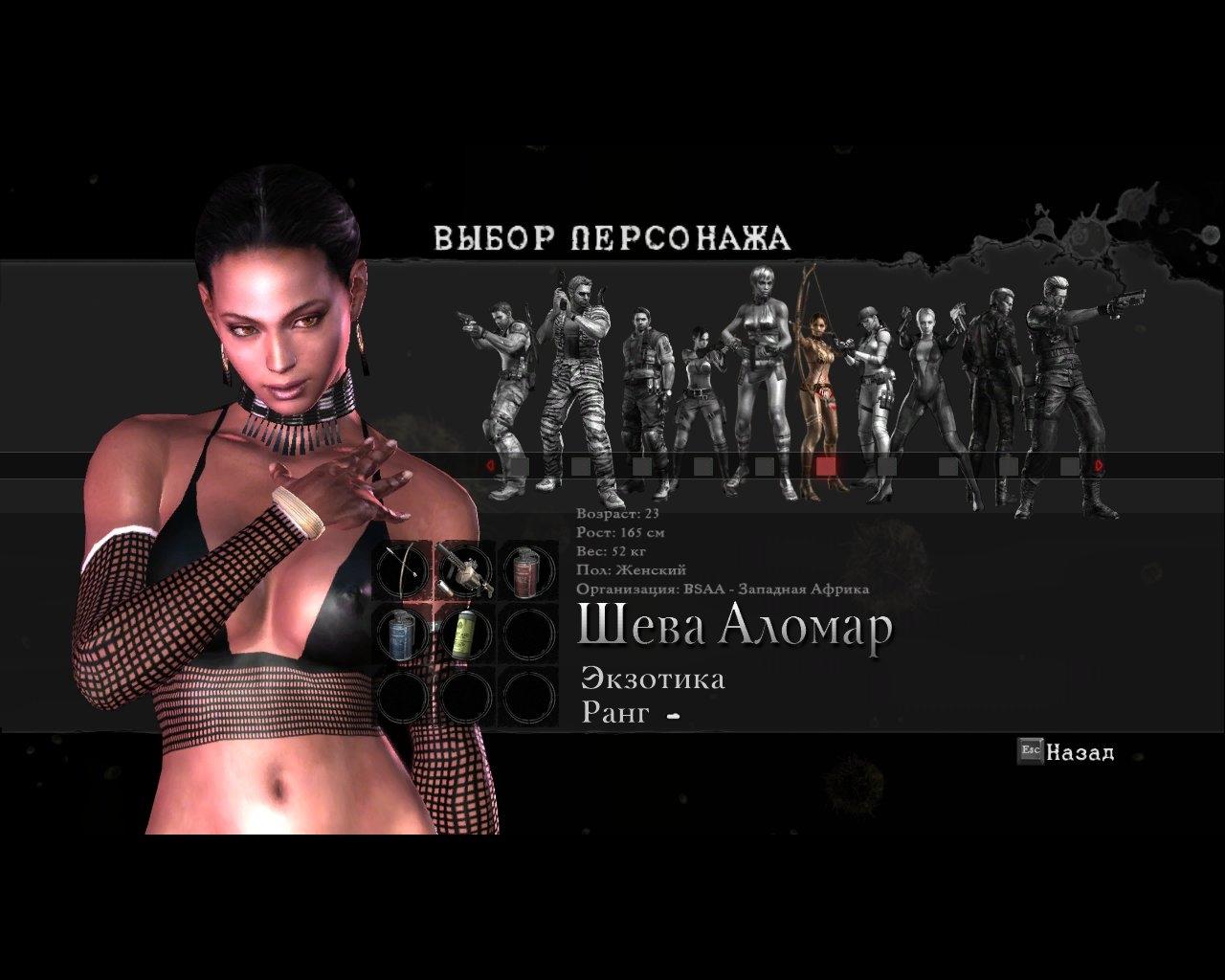 Sheva from resident evil 5 naked sex comic