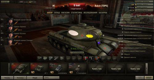 данный чит позволит вам быстро прокачаться до продвинутых танков и получить больше денег пропустив однообразную...