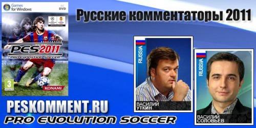 Русские Комментаторы 6.0 Торрент