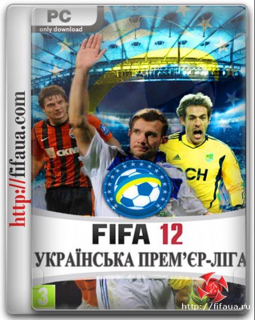 FIFA 12 УКРАИНСКАЯ ПРЕМЬЕР ЛИГА - патч добавит * Украинская Премьер-