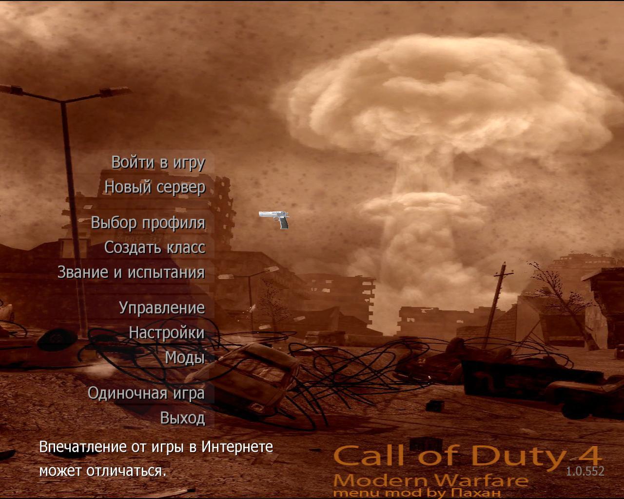 Читы Для Modern Warfare 2