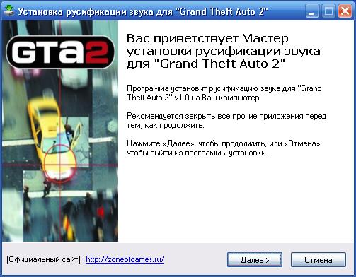 Скачать Русификатор Для Gta 3 На Андроид V1.4