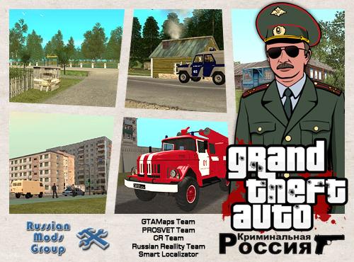Gta 5 россия скачать торрент - фото 10