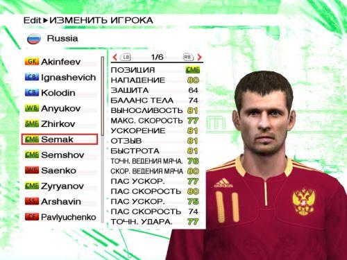 Патч для pes 2009 российская премьер лига торрент.
