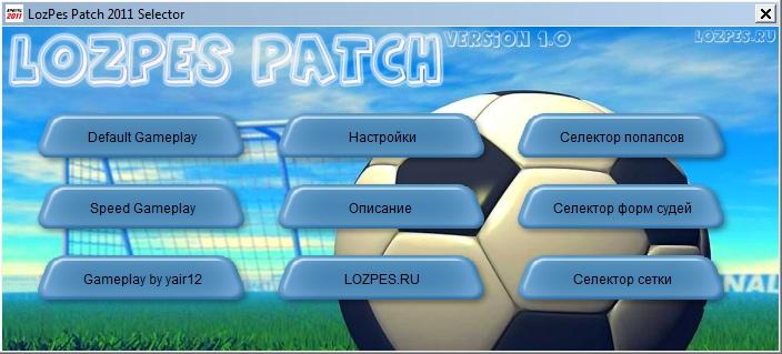 LozPes Patch 2011 Особенности патча: * Встроены официальный патч 1.3 и DLC