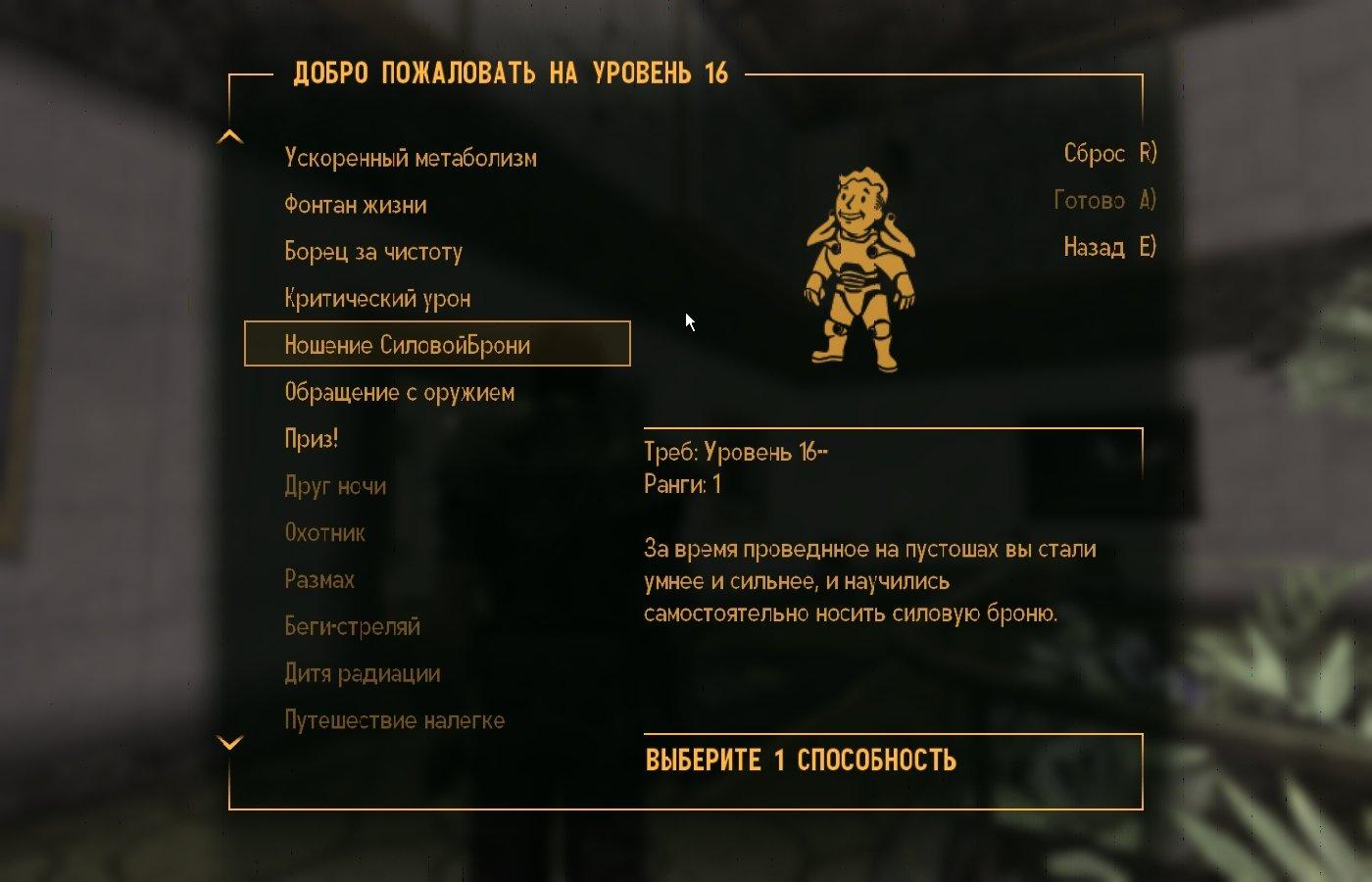 Fallout 3 чит на ношение силовой брони