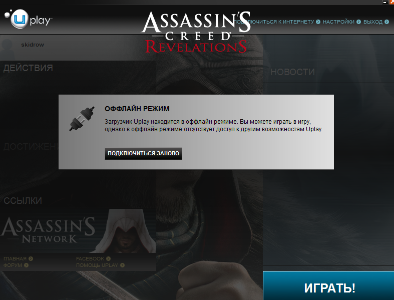 Скачать ubisoft game launcher для assassin s creed 2