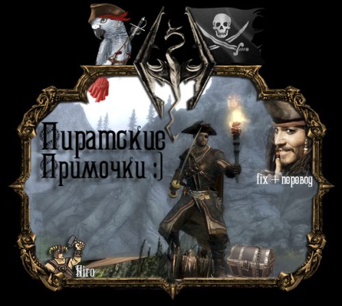 скачать мод на скайрим на пиратство - фото 5