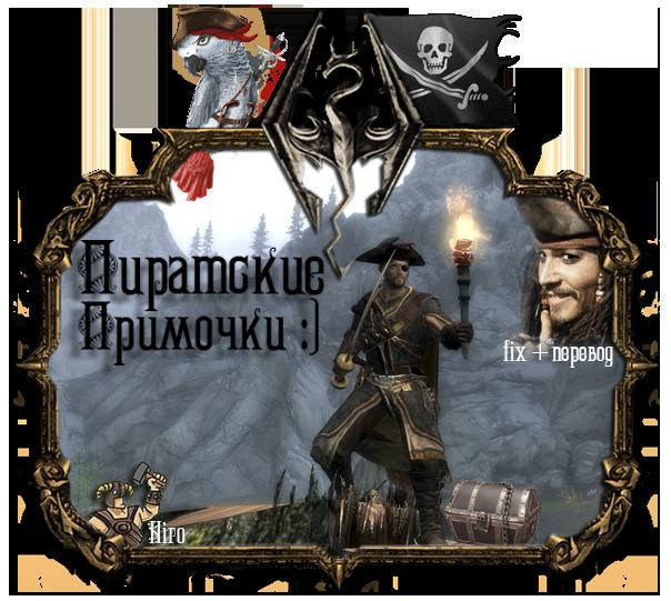 скачать мод на скайрим на пиратство - фото 7
