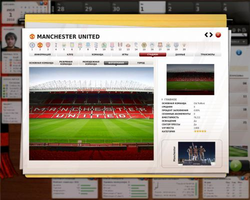 Fifa manager 13 читы