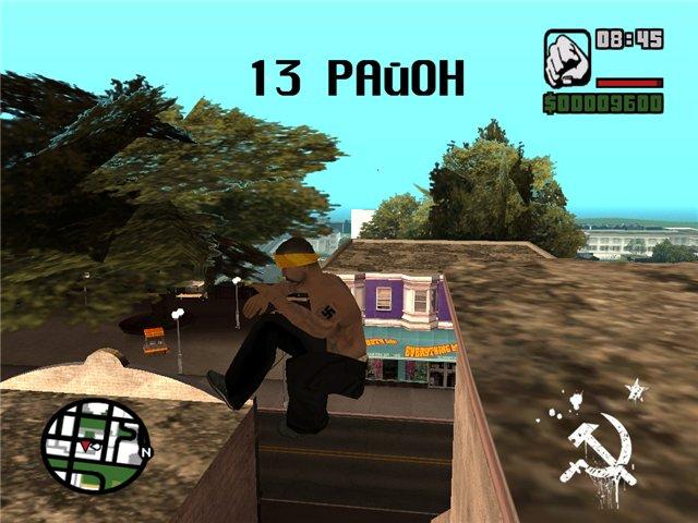 Скачать Игру 13 Район На Компьютер