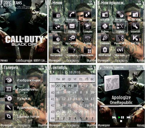 Тема Call of Duty Black Ops для Nokia S60 3rd— скачать бесплатно