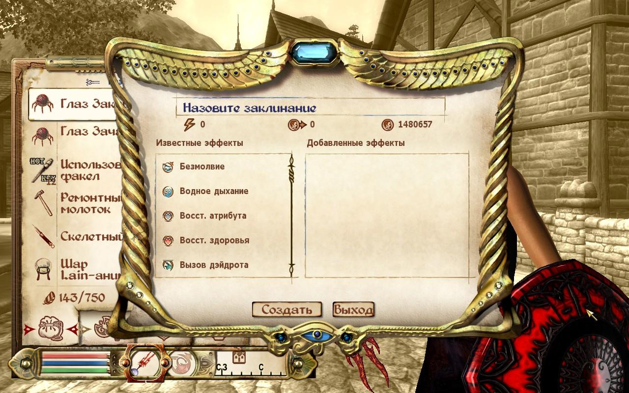 Oblivion - эльфийская броня из skyrim