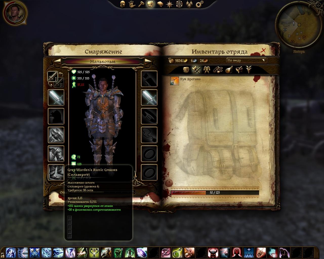 Dragon Age Origins моды на Руны