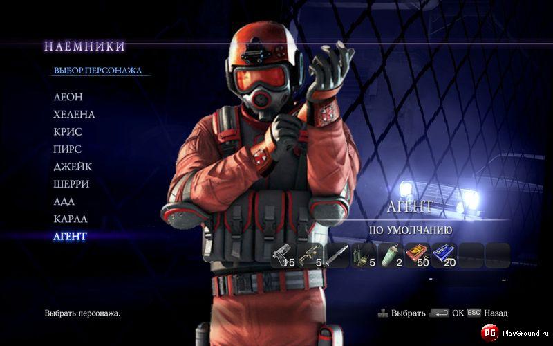 скачать скины для Resident Evil 6 - фото 4