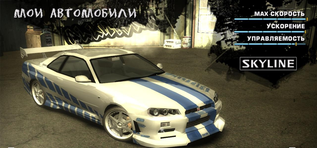 Need For Speed Most Wanted Тюнинг