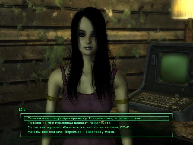 Fallout new vegas платья